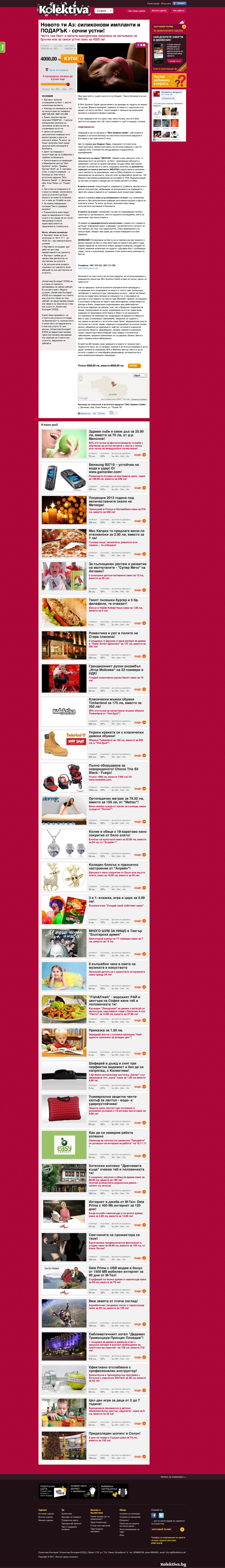 Сайтове за колективно пазаруване — Eenk.com - photo#34