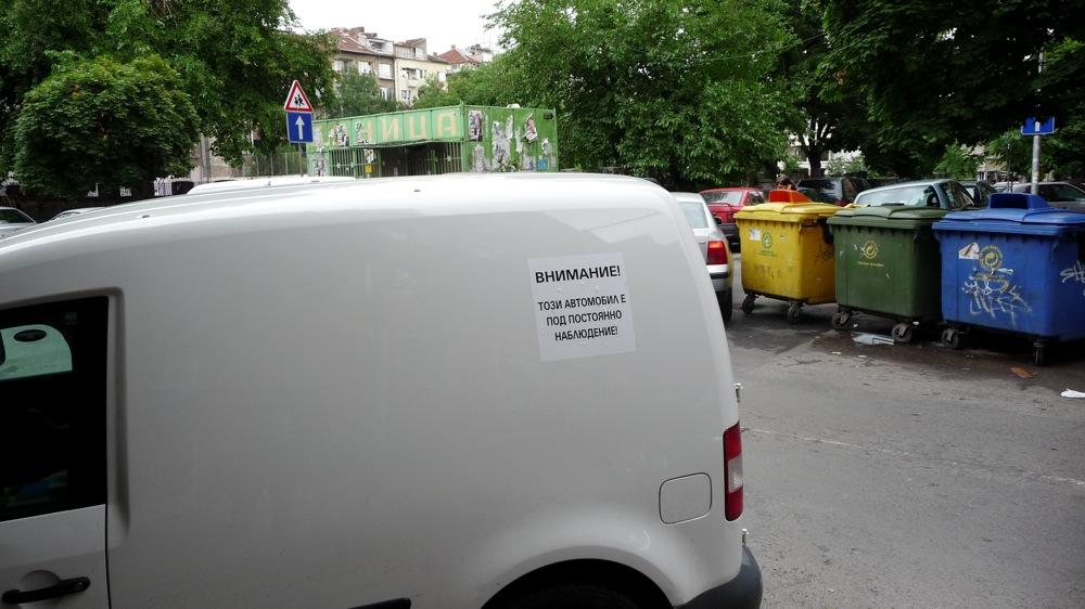 баничарка, софия, видеонаблюдение, българия, ул. раковски