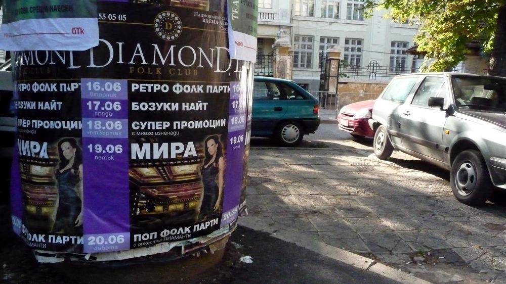 чалга, плакат, фолк клуб, софия