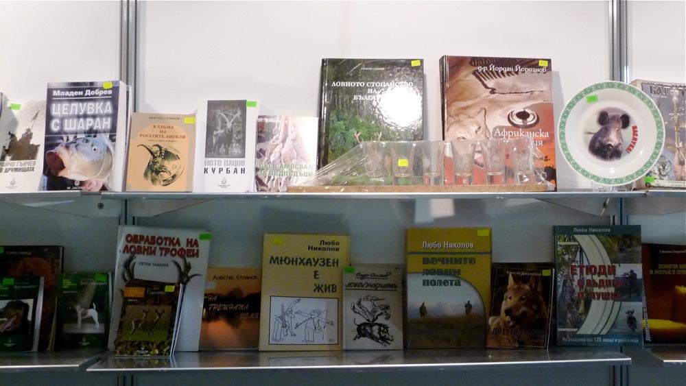 ловни книги изложение