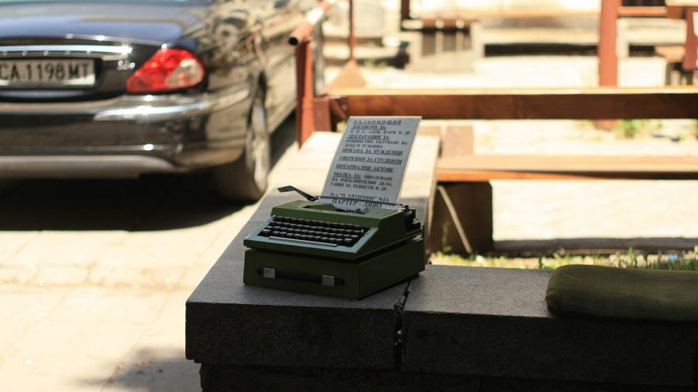 пишеща машина, софия, нотариат, попа