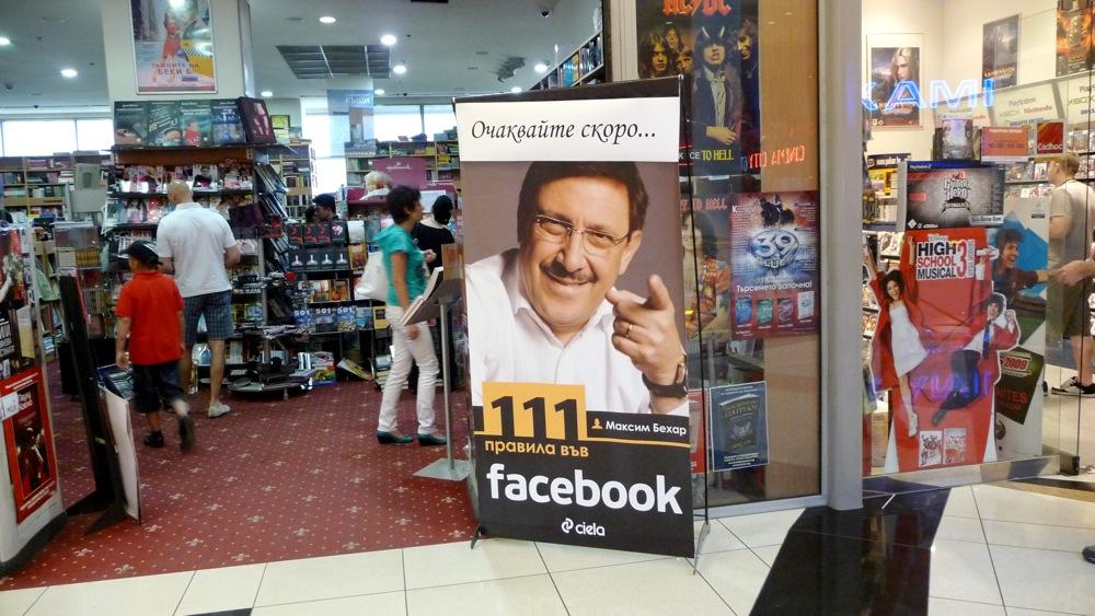 максим бехар, facebook, mall of sofia, софия, книга, книжарница