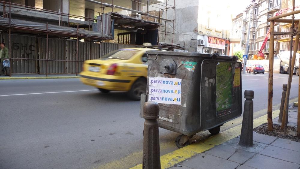 антония първанова, рекламна кампания, избори 2009, софия, кошче за боклук, улица раковска