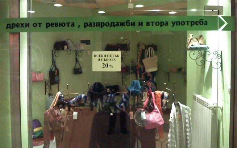 модни дрехи разпродажби