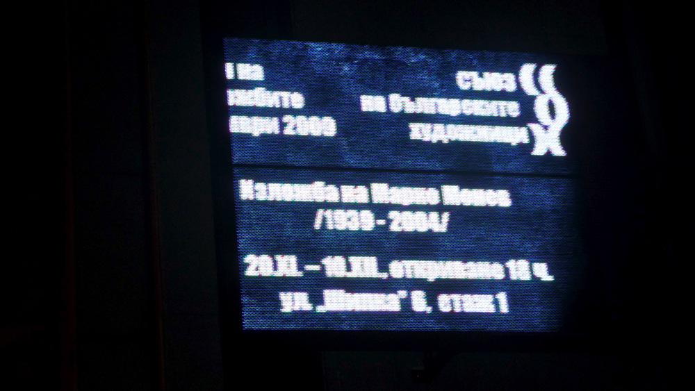 шипка 6, софия, сбх, съюз на българските художници, сграда, светещ билборд, екран