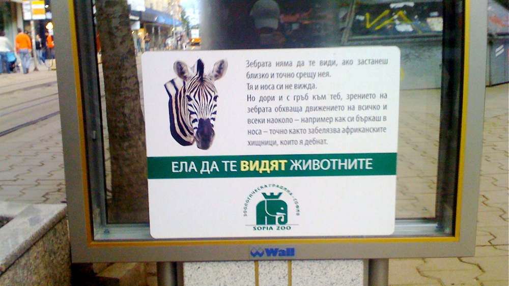 софийска зоологическа градина, билборд, слоган, девиз, славейков
