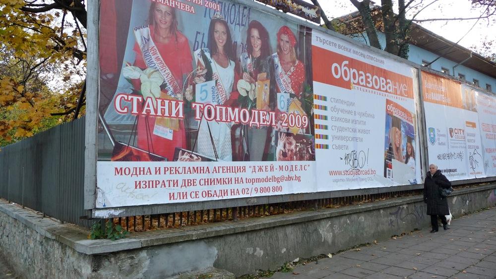 плакат, софия, топмодел, улици