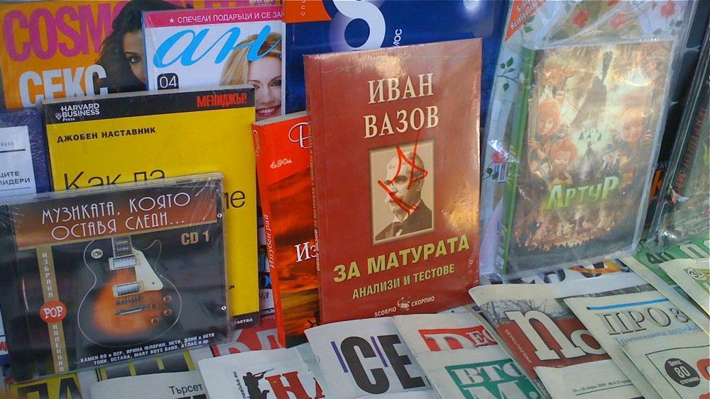 книга иван вазов матура софия